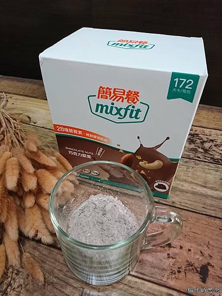 mixfit簡易餐DSC_1695.jpg
