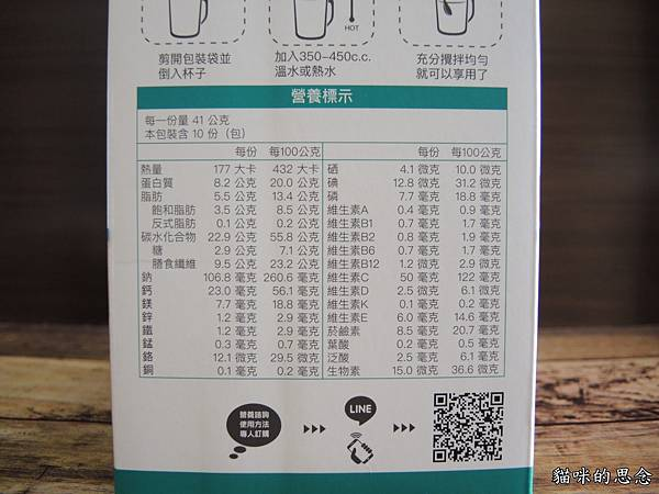 mixfit簡易餐DSCN8923.jpg