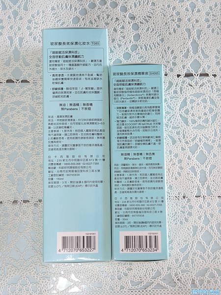 UNT 玻尿酸保濕系列DSCN8677.jpg