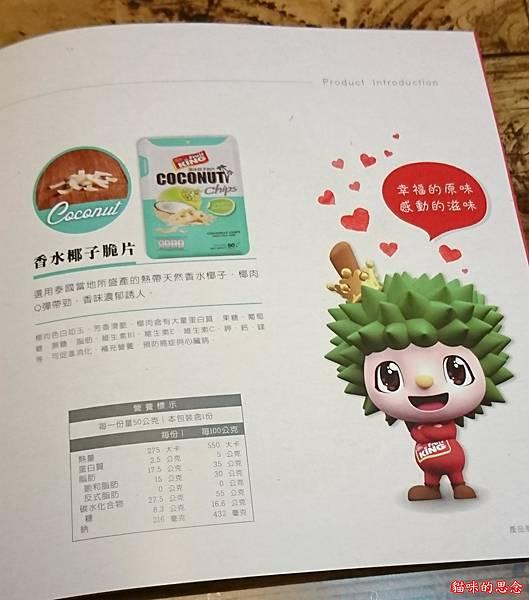 【FRUIT KING】果乾歡樂禮盒_20170901_063718.jpg