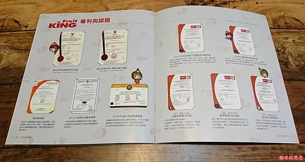 【FRUIT KING】果乾歡樂禮盒_20170901_064052.jpg