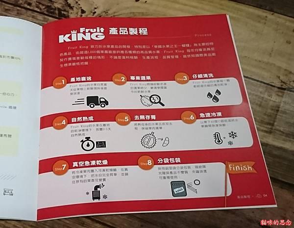【FRUIT KING】果乾歡樂禮盒_20170918_183651.jpg