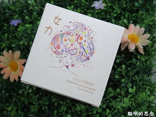女力五行氣墊粉餅DSCN8703.jpg
