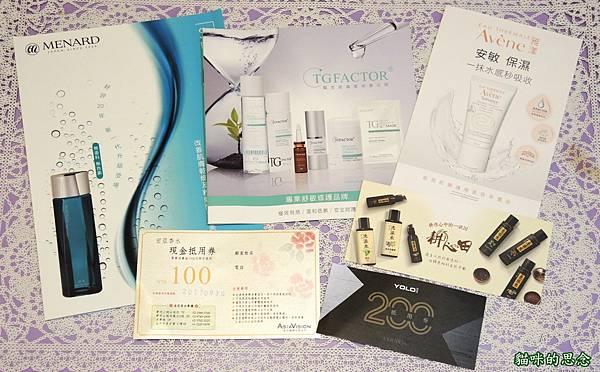 butybox美妝體驗盒DSCN8484.jpg