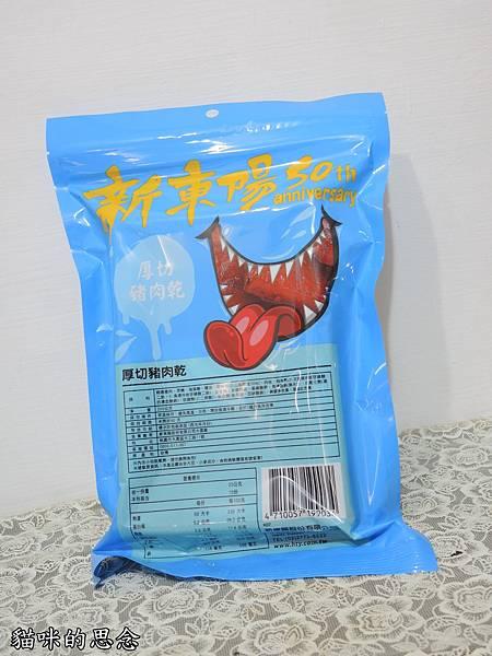 新東陽美味肉乾DSCN9167.jpg
