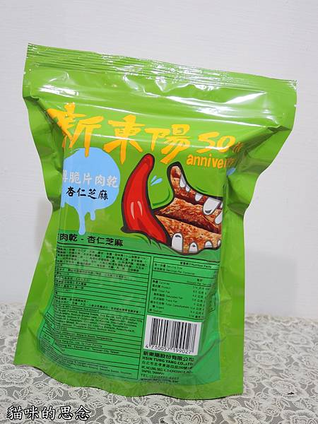 新東陽美味肉乾DSCN9178.jpg