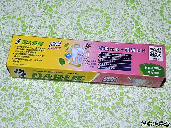 黑人超氟抗敏護理牙膏DSCN9247.jpg