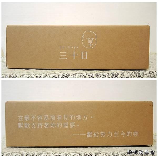 【三十日草本呵護衛生棉】DSCN8505.jpg