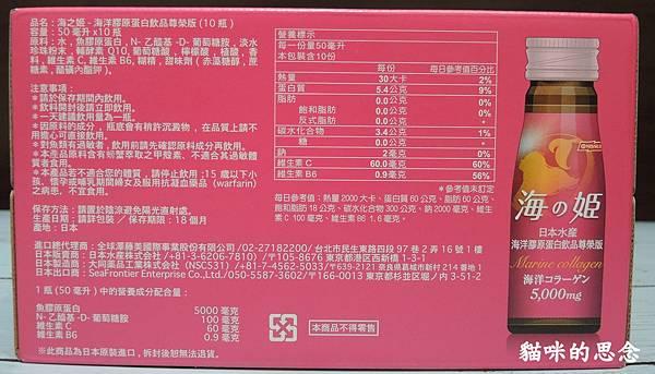 NISSUI【海の姬】DSCN9387.jpg