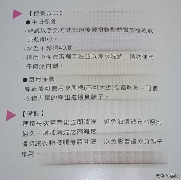 【NANOone】負離子暖宮內褲_20171017_030234.jpg