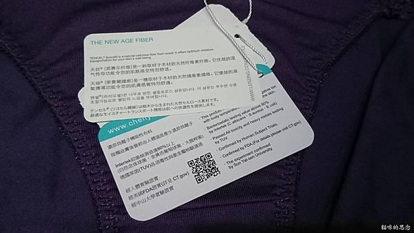 【NANOone】負離子暖宮內褲DSC_2085.jpg