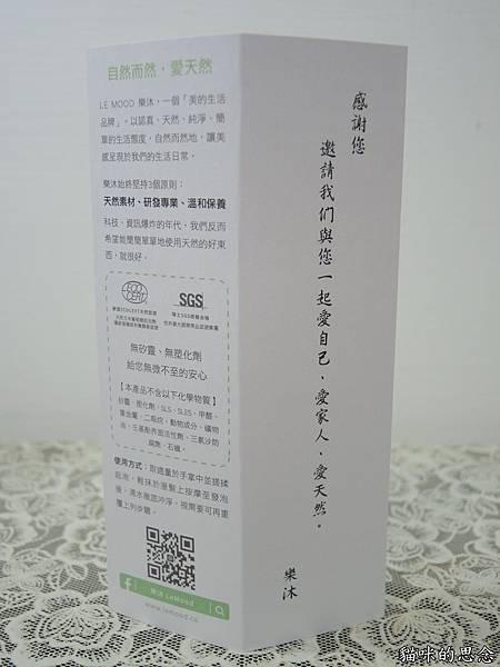 樂沐LE MOODDSCN0010.jpg