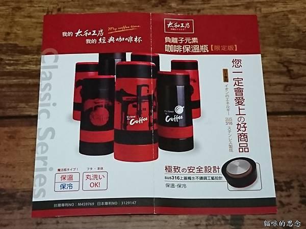 太和工房LBH50咖啡杯DSC_2702.jpg