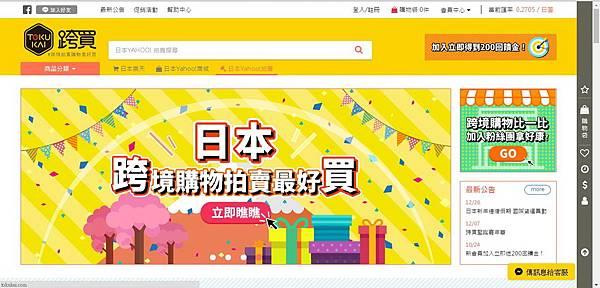 1跨買購物網站.jpg