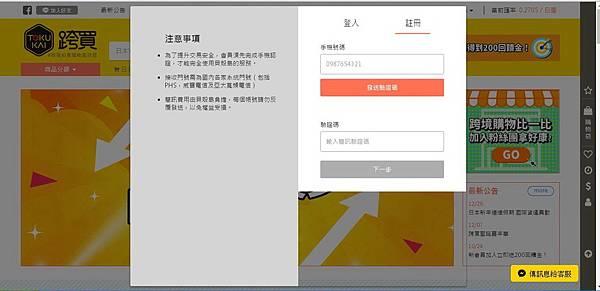 4跨買購物網站註冊.jpg