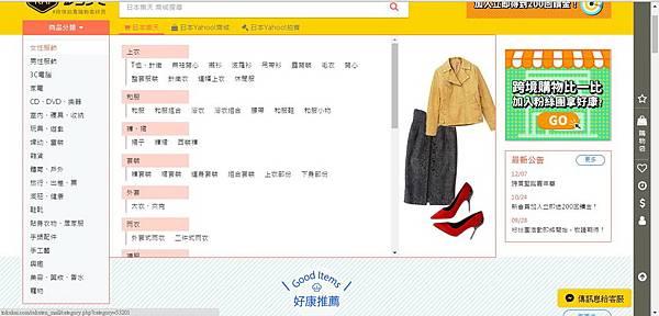 3跨買網站商品分類.jpg
