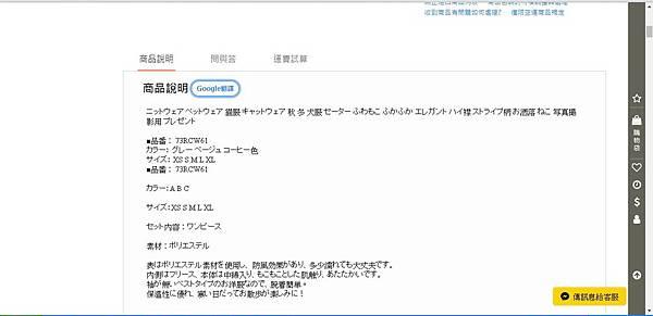 8跨買網站Google翻譯.jpg