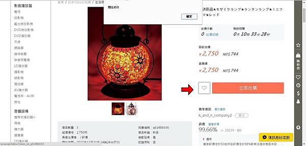 9跨買購物網站關注商品.jpg