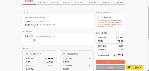 跨買購物網站付款方式.jpg