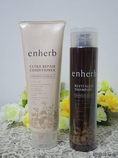 【enherb恩荷草本能量洗潤系列】三得利給頭皮最天然的呵護DSCN7355.jpg