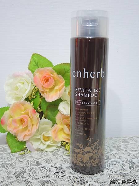 【enherb恩荷草本能量洗潤系列】三得利給頭皮最天然的呵護DSCN7367.jpg