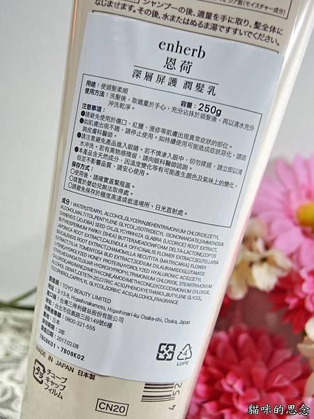 【enherb恩荷草本能量洗潤系列】三得利給頭皮最天然的呵護DSCN7361.jpg