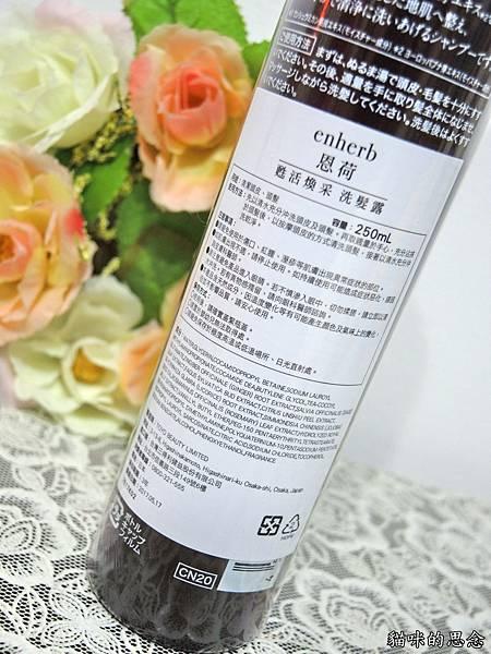 【enherb恩荷草本能量洗潤系列】三得利給頭皮最天然的呵護DSCN7371.jpg