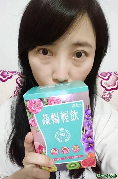 蔬暢輕飲18-06-01-23-08-08-947_deco.jpg