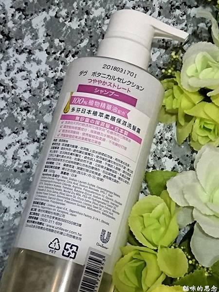 多芬日本植萃柔順保濕洗髮露DSC_5400.jpg