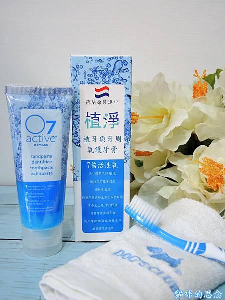 植淨植牙與牙周氧護牙膏+活性氧護漱口水DSCN8349.jpg