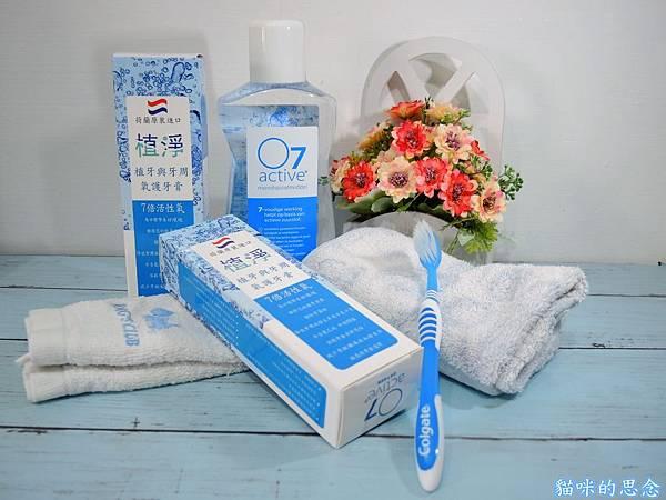 植淨植牙與牙周氧護牙膏+活性氧護漱口水DSCN8345.jpg