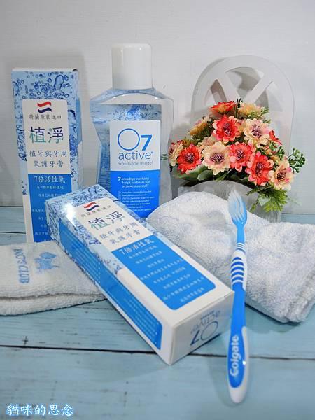植淨植牙與牙周氧護牙膏+活性氧護漱口水DSCN8342.jpg