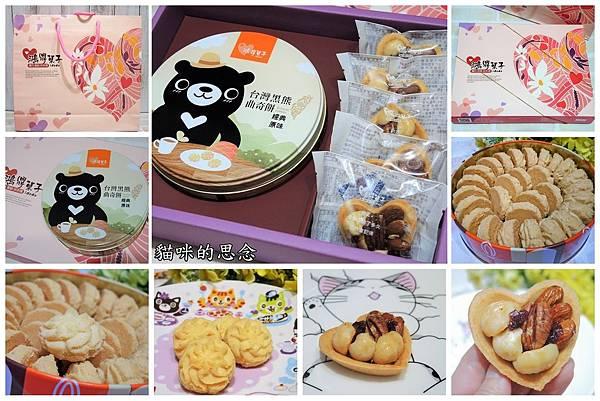 鴻鼎菓子 台灣黑熊曲奇堅果塔禮盒DSCN6777.jpg