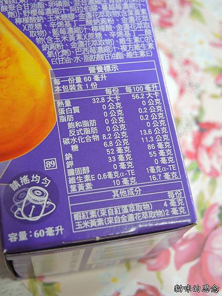 白蘭氏強化型金盞花葉黃素精華飲DSCN6376.jpg