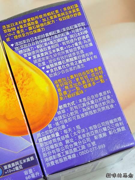 白蘭氏強化型金盞花葉黃素精華飲DSCN6386.jpg