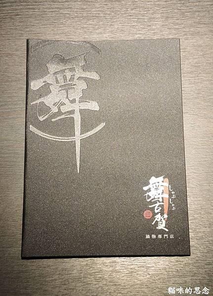 舞古賀鍋物專門店菜單.jpg