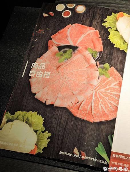 舞古賀鍋物專門店菜單6.jpg