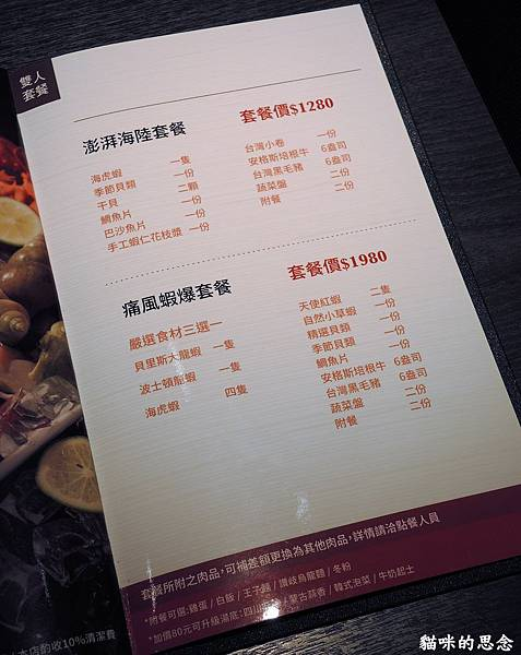舞古賀鍋物專門店菜單3.jpg