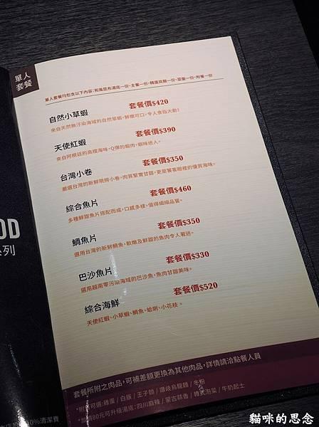 舞古賀鍋物專門店菜單11.jpg