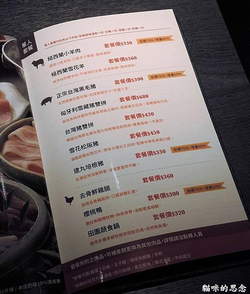 舞古賀鍋物專門店菜單13.jpg