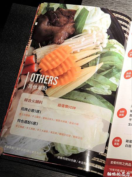舞古賀鍋物專門店菜單14.jpg