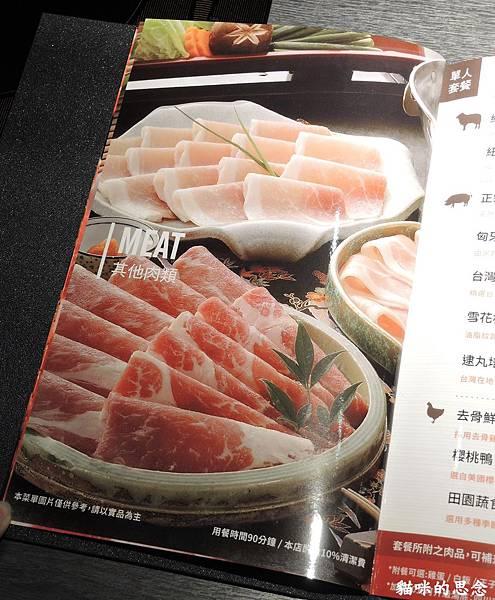 舞古賀鍋物專門店菜單12.jpg