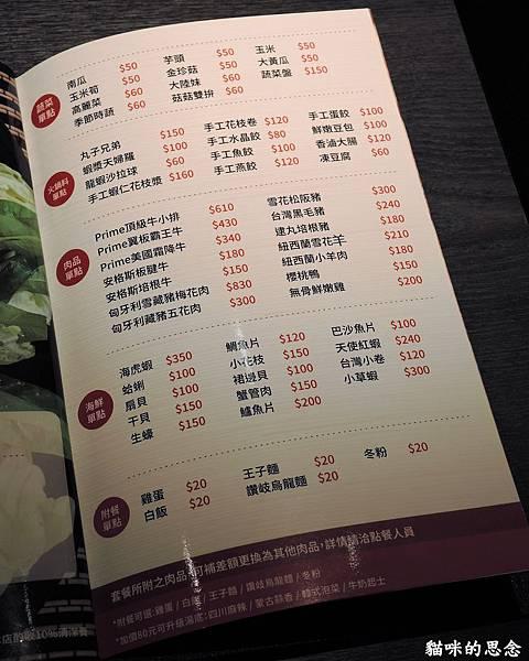 舞古賀鍋物專門店菜單15.jpg