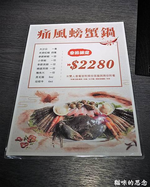 舞古賀鍋物專門店菜單16.jpg