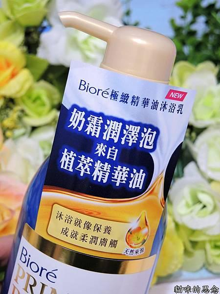 Bioré 極緻精華油沐浴乳DSCN7801.jpg