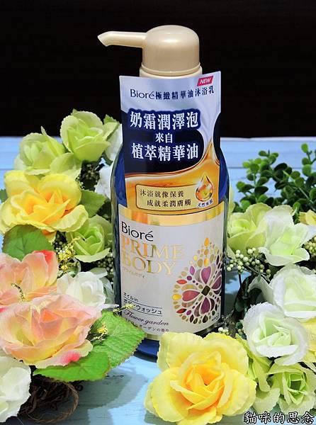 Bioré 極緻精華油沐浴乳DSCN7798.jpg