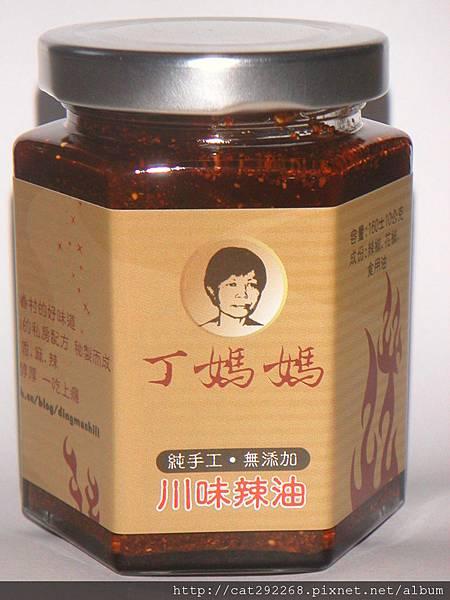 丁媽媽川味辣油.JPG