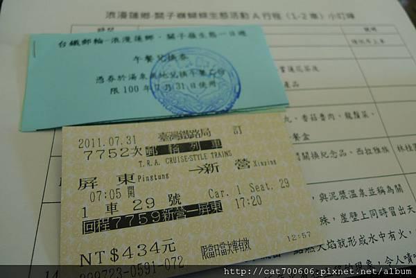 台南賞蓮-2
