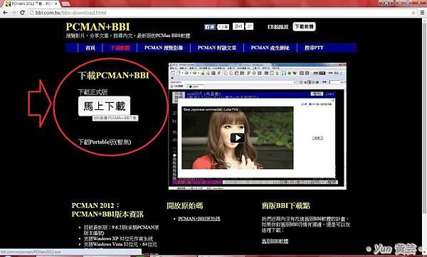 PCMAN 下載-1