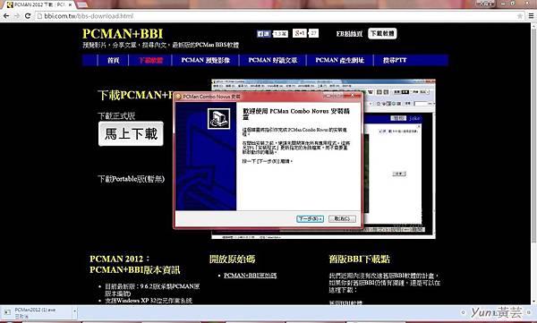 PCMAN下載-2